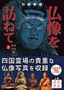 四国霊場 仏像を訪ねて 上巻 涅槃・発心の道場編(香川・徳島)  櫻井惠武 著