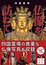 四国霊場 仏像を訪ねて 下巻 修行・菩提の道場編(高知・愛媛)  櫻井惠武 著