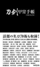 刀剣甲冑手帳〔増補改訂版〕  刀剣春秋編集部 編