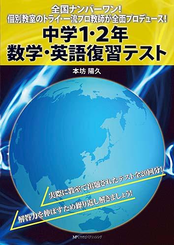 中学1・2年 数学・英語復習テスト