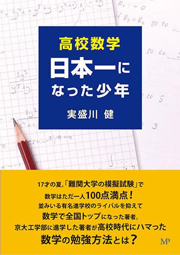 高校数学日本一になった少年 実盛川健 著