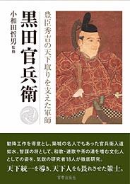黒田官兵衛 豊臣秀吉の天下取りを支えた軍師 小和田哲男 監修