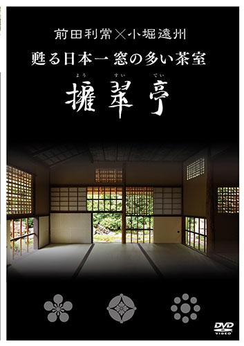 前田利常×小堀遠州 甦る日本一窓の多い茶室 擁翠亭〔DVD〕