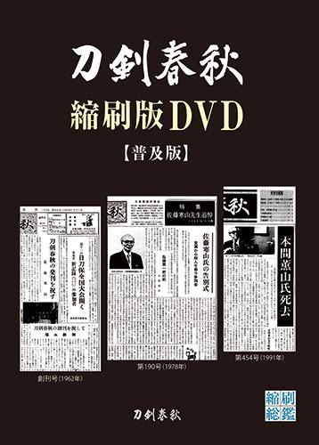刀剣春秋 縮刷版DVD〔普及版〕 刀剣春秋編集部 編