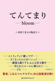 てんてまり―bloom― ~美咲てまりの物語2~  とあるマルチモデル 著