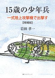 15歳の少年兵 ―一式陸上攻撃機で出撃す―  岩田孝一 著