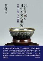 天目茶碗と日中茶文化研究 中国からの伝播と日本での展開 岩田澄子 著
