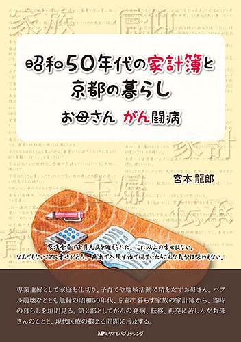 昭和50年代の家計簿と京都の暮らし お母さん がん闘病 宮本龍郎 著