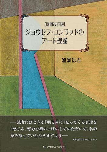 [増補改訂版] ジョウゼフ・コンラッドのアート理論
