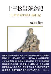 十三松堂茶会記 正木直彦の茶の湯日記  依田徹 編