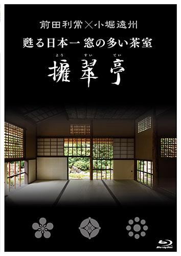前田利常×小堀遠州 甦る日本一窓の多い茶室 擁翠亭〔Blu-ray〕