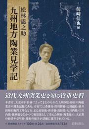 松林靏之助 九州地方陶業見学記  前﨑信也 編