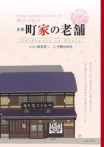 京都町家の老舗 はり絵:出井豊二 解説:宇野日出生