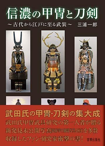 信濃の甲冑と刀剣 ~古代から江戸に至る武装~ 三浦一郎 著