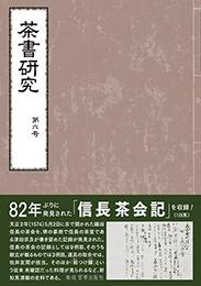 『茶書研究』〔第六号〕 茶書研究会 編
