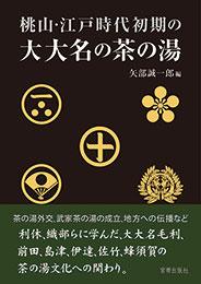 桃山・江戸時代初期の大大名の茶の湯 矢部誠一郎 編