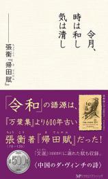 令月、時は和し 気は清し 張衡『帰田賦』  東京古典研究会 編