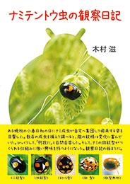 ナミテントウ虫の観察日記  木村滋 著