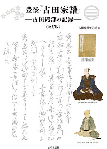 豊後『古田家譜』―古田織部の記録―〈改訂版〉