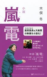 小説 嵐電  木俣冬 著 浅利宏・鈴木卓爾 脚本