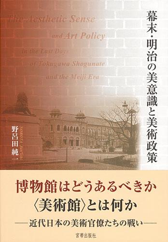 幕末・明治の美意識と美術政策 野呂田純一 著