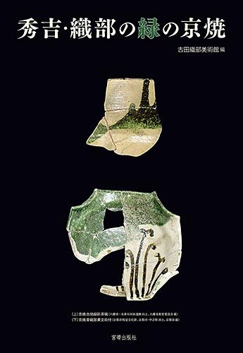 秀吉・織部の緑の京焼