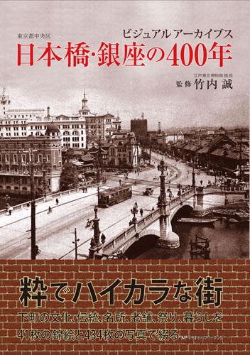 ビジュアルアーカイブス 日本橋・銀座の400年 竹内 誠 監修