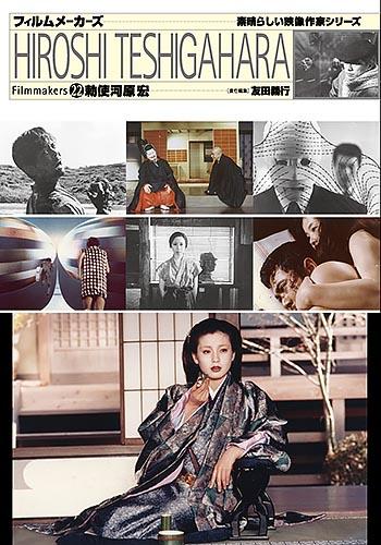 フィルムメーカーズ22 勅使河原宏