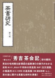 茶書研究 第八号  茶書研究会 編