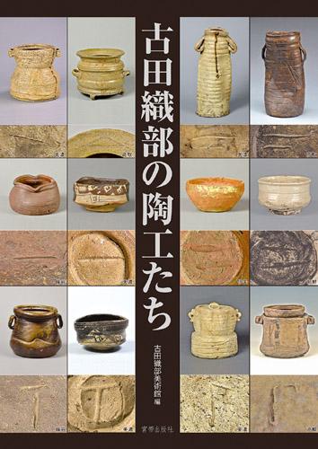 古田織部の陶工たち