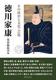 徳川家康 その政治と文化・芸能 笠谷和比古 編
