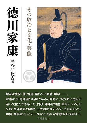 徳川家康 その政治と文化・芸能