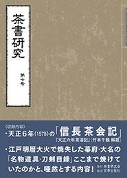 『茶書研究』〔第七号〕  茶書研究会 編