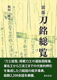 図版 刀銘総覧  飯田一雄 編