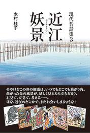 現代昔話集3 近江妖景