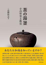 茶の湯釜 その歴史と鑑賞 長野垤志 著