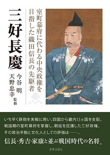 三好長慶 中央政権を目指した織田信長の先駆者 今谷明・天野忠幸 監修