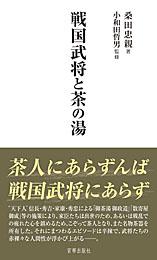 戦国武将と茶の湯〔新装版〕 桑田忠親 著 小和田哲男 監修