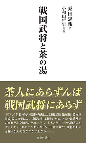 戦国武将と茶の湯 桑田忠親 著 小和田哲男 監修