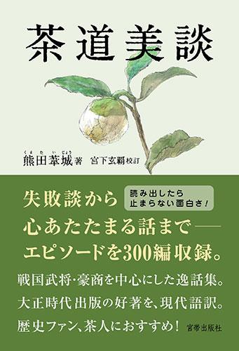 関連書籍|古田織部美術館