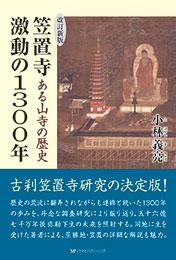【改訂新版】ある山寺の歴史 笠置寺 激動の1300年  小林義亮 著