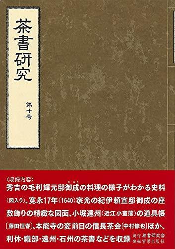 茶書研究 第十号