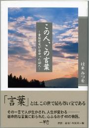 宮帯出版社/商品詳細 この人、こ...