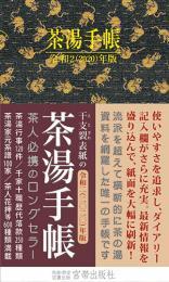 茶湯手帳2020  宮帯出版社編集部 編
