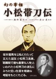 幻の宰相 小松帯刀伝  瀬野富吉 著 原口泉 監修