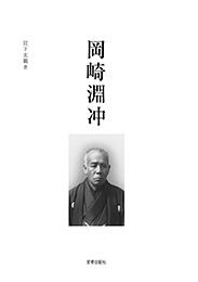 宮帯出版社/商品詳細 岡崎淵冲 ...