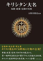 キリシタン大名 布教・政策・信仰の実相  五野井隆史 監修