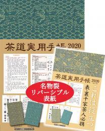 茶道実用手帳2020  宮下玄覇 編