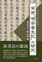 栄西『喫茶養生記』の研究(世界茶文化学術研究叢書II)  熊倉功夫・姚国坤 編