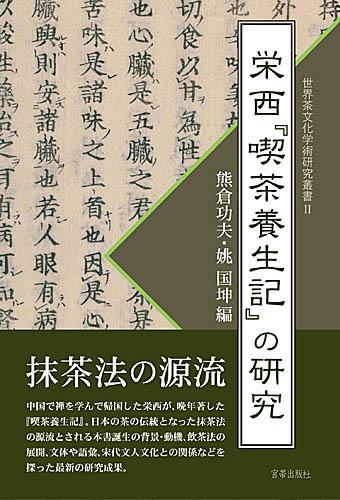 栄西『喫茶養生記』の研究 (世界茶文化学術研究叢書II) 熊倉功夫・姚国坤 編